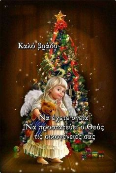 Xmas, Christmas Tree, Christmas Ornaments, Geek Stuff, Holiday Decor, Teal Christmas Tree, Geek Things, Christmas, Christmas Jewelry