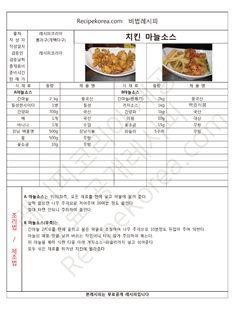 [치킨 전문점] 마늘 소스 입니다.[kb7232] [P2732] Food N, Food And Drink, Sauce Recipes, Cooking Recipes, Chicken Menu, Korean Food, Food Plating, Recipe Collection, Main Dishes