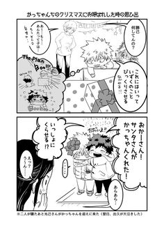Bakugou Mitsuki & Bakugou Katsuki & Midoriya Izuku & Midoriya Inko