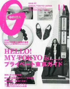 GINZA (ギンザ) 2013年 11月号 [雑誌]