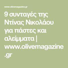 9 συνταγές της Ντίνας Νικολάου για πάστες και αλείμματα   www.olivemagazine.gr Salad, Math Equations, Cooking, Kitchens, Kitchen, Salads, Lettuce, Brewing, Cuisine