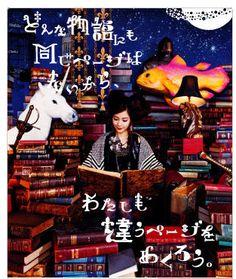 画像 Japan Design, Ad Design, Book Design, Graphic Design Posters, Graphic Prints, Holiday Fonts, Creative Advertising, Advertising Ads, Visual Communication Design