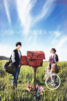 ASKKPOP,DRAMASTYLE Heaven's Postman (Korean Movie) - (English) TYPE4  A messenger that has the ability to travel between the present and the afterworld. Shin Jae Joon was involved in an accident that put him in a coma. Now, his spirit has the ability to travel back and forth to the afterworld and the real world. He meets Jo Ha Na as she is trying to send her boyfriend a letter. Ha Na, however, is the only person who can see Jae Joon.   Jae-jun (K-pop band TVXQ member Hero) delivers letters…