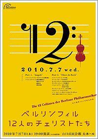 「ベルリンフィル 12人のチェリストたち」チラシ