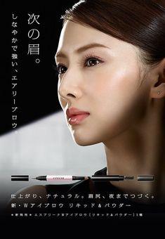 Korean Makeup Brands, Keiko Kitagawa, Makeup Ads, Beauty Make Up, Original Image, Asian Beauty, Eyebrows, Makeup Looks, Beautiful Women