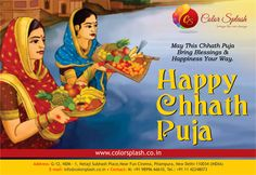 May this Chhath Puja bring Blessings & Happiness your way and all your dreams come true.   #HappyChhathPuja #ChhathPuja #LordSurya