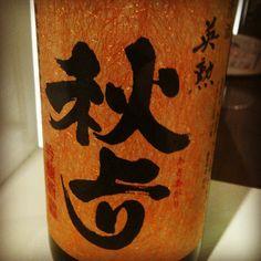 斎藤酒造。英勲 秋上り吟醸酒。軽くてさらさらしてるけど、あとからくる酸味が心地よい。