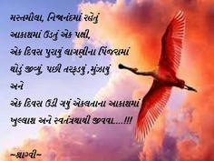 Gujarati quote by shragvi