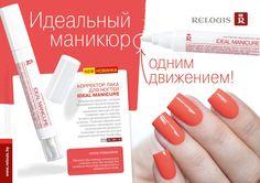 Корректор лака для ногтей Ideal Manicure #relouis #nails #belko