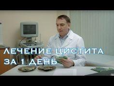 Лечение цистита у женщин за 1 день - без таблеток и уколов | хобби | Постила