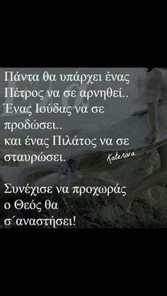 Μου δίνει πολύ κουράγιο αυτό να συνεχίζω. Picture Quotes, Love Quotes, Inspirational Quotes, God Loves Me, Greek Quotes, My Mood, Faith In God, Christian Faith, True Words