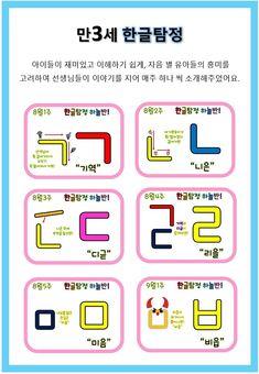 언어영역 - 한글탐정 자음익히기 : 네이버 블로그 Korean Alphabet, Learn Korean, Home Schooling, Activities For Kids, Diy And Crafts, Kindergarten, Language, Classroom, Study