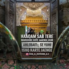 Islamic Images, Islamic Pictures, Muharram Quotes, Day Of Ashura, Islamic Events, Imam Hussain Wallpapers, Karbala Photography, Mola Ali, Best Islamic Quotes