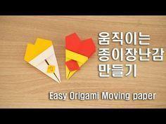 움직이는 종이장난감 만들기 (Easy Origami Moving paper) - YouTube
