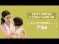 생애주기별 맞춤형복지_영유아 아동청소년편