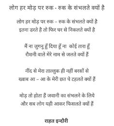 Rahat Indori Sufi Quotes, Hindi Quotes On Life, Poem Quotes, True Quotes, Poetry Hindi, Mixed Feelings Quotes, Best Poems, Gulzar Quotes, Urdu Words