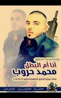 الانتفاضة الفلسطينية الثالثة: بوستر والده منفذ العملية أنا ام البطل محمد حروب