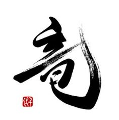 竜,龍 ,ryuu, dragon
