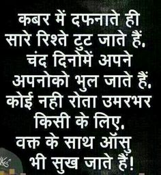 64 Best Quotes Images Hindi Quotes Manager Quotes Quotations