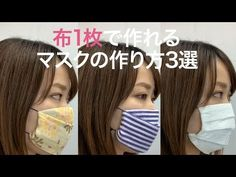Sewing Hacks, Sewing Crafts, Diy Crafts, Breathing Mask, Diy Mask, Decoration Table, Face, How To Make, Handmade