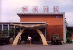 File:東勢站-S.jpg