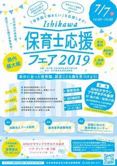 保育士応援フェア2019 Cool Poster Designs, Flyer And Poster Design, Poster Design Layout, Creative Poster Design, Poster Design Inspiration, Creative Posters, Flyer Design, Broucher Design, Japan Design