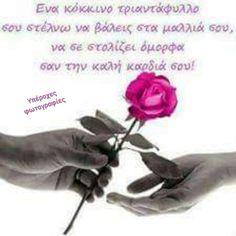 Forever Love, Good Morning, Decor, Buen Dia, Decoration, Bonjour, Endless Love, Decorating, Good Morning Wishes