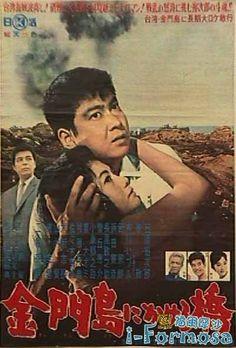 1962年,我國的中央電影公司與日本的日活株式會社,合作攝製了一部名為《海灣風雲-》的彩色寬銀幕電影,日文片名為《金門島にかける橋》,故另有一中文片名為《金門灣風-雲》。男女主角分別為當年的日本青春偶像巨星石原裕次郎,以及由中影公開招考經中日雙-方慎重挑選出來的王莫愁。 Movie Tv, Animation, Movie Posters, Film Poster, Popcorn Posters, Animation Movies, Film Posters, Anime, Poster
