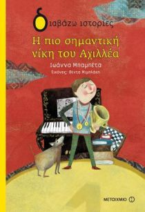 Η πιο σημαντική νίκη του Αχιλλέα - Μπαμπέτα - Μπακιρτζή Ιωάννα   Public βιβλία