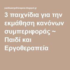 3 παιχνίδια για την εκμάθηση κανόνων συμπεριφοράς ~ Παιδί και Εργοθεραπεία Self Esteem Building Activities, Therapy Activities, Preschool Printables, Preschool Activities, Beginning Of School, Back To School, Pediatric Physical Therapy, Learning Disabilities, Creative Teaching