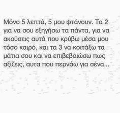 Greek Quotes, Relationship, Math Equations, Love, Words, Fall, Amor, Autumn, Fall Season