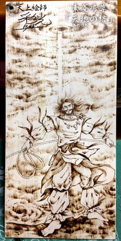 SUSANO God of mythology of Japan