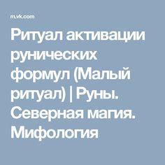 Ритуал активации рунических формул (Малый ритуал) | Руны. Северная магия. Мифология