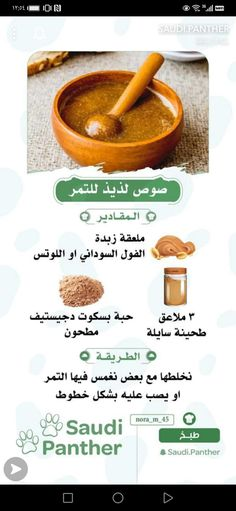 Best Sauce Recipe, Sauce Recipes, Food Decoration, Arabic Food, Mortar And Pestle, Dessert Recipes, Desserts, Food And Drink, Yummy Food