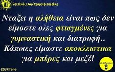 Funny Status Quotes, Funny Greek Quotes, Funny Statuses, Funny Picture Quotes, Funny Photos, Love Thoughts, Funny Times, Try Not To Laugh, Just For Laughs
