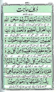 Islam Religion: Quran Verses With Urdu Translation Quran Quotes Love, Quran Quotes Inspirational, Islamic Love Quotes, Religious Quotes, Hadith Quotes, Allah Quotes, Maa Quotes, Life Quotes, Islamic Phrases