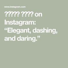 "𝓢𝓸́𝓷𝓲𝓪 𝓑𝓮𝓵𝓸 on Instagram: ""Elegant, dashing, and daring."" Dares, Ootd, Elegant, Instagram, Classy, Chic"