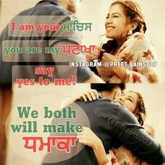 1000 images about punjabi quotes and sayings couples