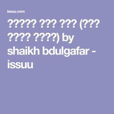 آئینہ قوت باہ (کتب خانہ طبیب) by shaikh bdulgafar - issuu