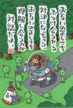 ヤポンスキー こばやし画伯オフィシャルブログ「ヤポンスキーこばやし画伯のお絵描き日記」Powered by Ameba -103ページ目