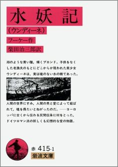水妖記―ウンディーネ (岩波文庫 赤 415-1)   フーケー https://www.amazon.co.jp/dp/4003241517/ref=cm_sw_r_pi_dp_x_xALYyb4C1VKM6