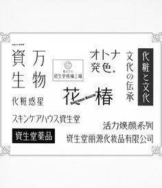 140周年(140th Anniversary)資生堂