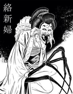 Jorōgumo is a type of Yōkai, a creature, ghost or goblin of Japanese folklore. According to some stories, a Jorōgumo is a spider that can change its appearance into that of a seductive woman Mythological Creatures, Fantasy Creatures, Mythical Creatures, Japanese Culture, Japanese Art, Myths & Monsters, Japanese Horror, Saint Yves, Japanese Mythology