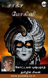 Sakasa Mohini - Tamil eBook