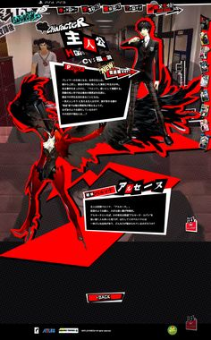 P5 – ペルソナ5 #game #webdesign
