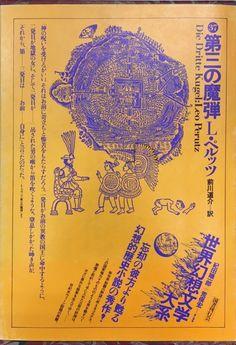 世界幻想文学大系(第3期) 37 レオ・ペルッツ 第三の魔弾(函付) 装丁=杉浦康平+鈴木一誌