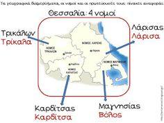 Πηγαίνω στην Τετάρτη...και τώρα στην Τρίτη: Μελέτη Περιβάλλοντος: Ενότητα 1 - Κεφάλαιο 4: Πολιτικός χάρτης της Ελλάδας: μια άλλη ματιά στα γεωγραφικά διαμερίσματα (15 χρήσιμες συνδέσεις) Geography, Teaching, Education, Space, Floor Space, Onderwijs, Learning, Tutorials, Spaces
