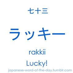 Everyday, a little bit of Japanese ^__^ A guide for every picture: Every picture is divided into 5...