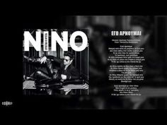 ΝΙΝΟ - Εγώ Αρνούμαι - Official Audio Release - YouTube