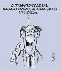 Murphy Law, Funny Quotes, Humor, Comics, Memes, Greek, Awesome, Beautiful, Funny Phrases